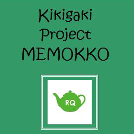 東日本大震災 RQ聞き書きプロジェクト 「自分史」公開サイト
