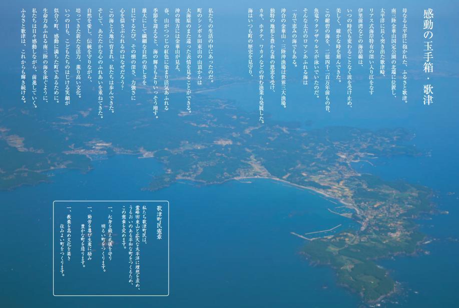 東日本大震災 聞き書きプロジェクト 感動の玉手箱・歌津